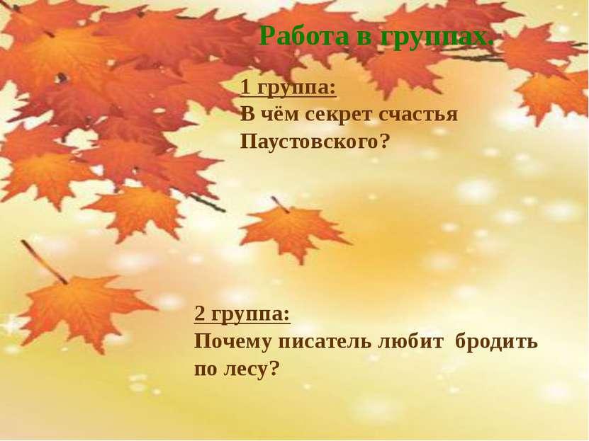 Автор: Кондрова Татьяна Васильевна, учитель начальных классов Место работы: М...