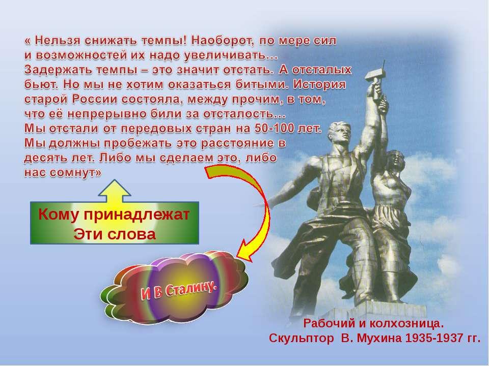 Рабочий и колхозница. Скульптор В. Мухина 1935-1937 гг.