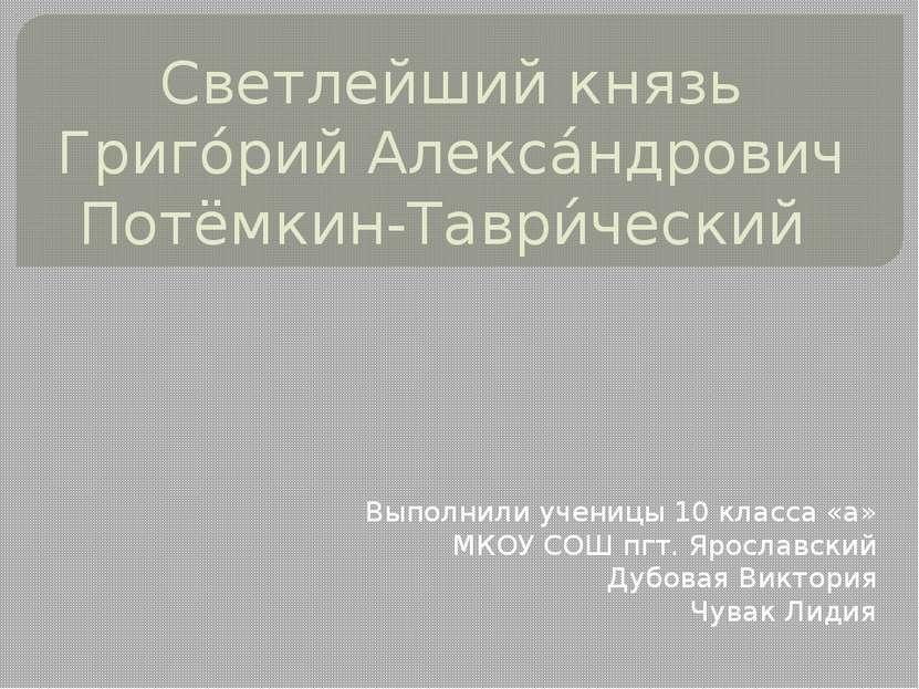 Светлейший князь Григо рий Алекса ндрович Потёмкин-Таври ческий Выполнили уче...