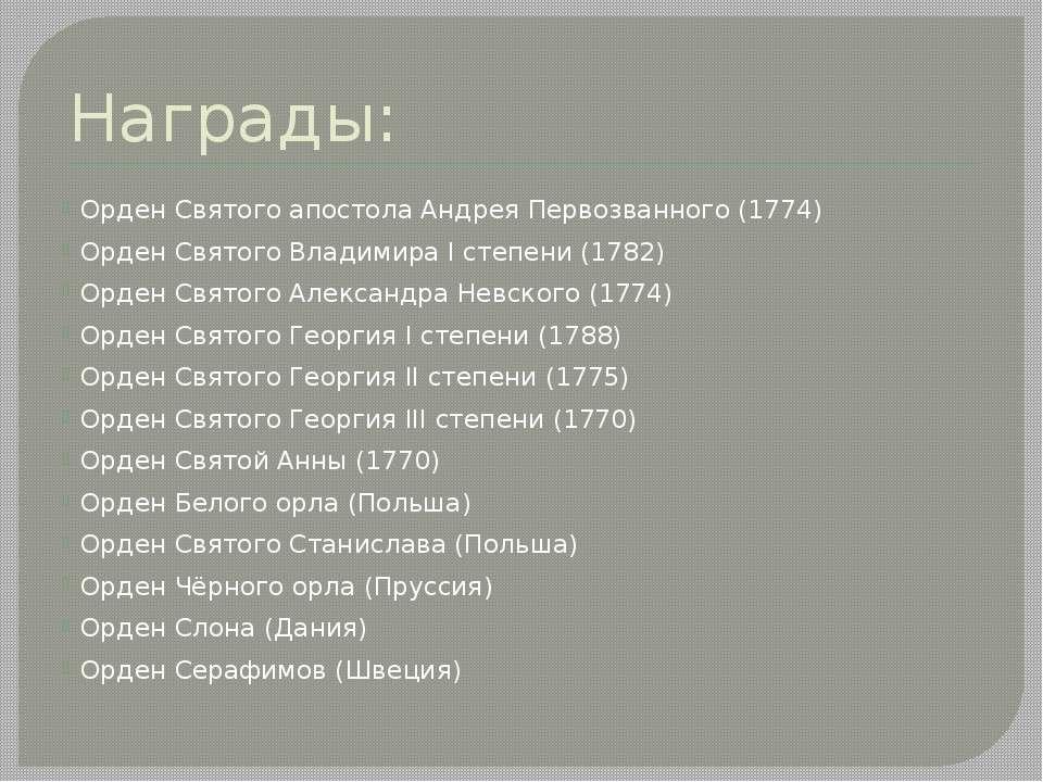 Награды: Орден Святого апостола Андрея Первозванного (1774) Орден Святого Вла...