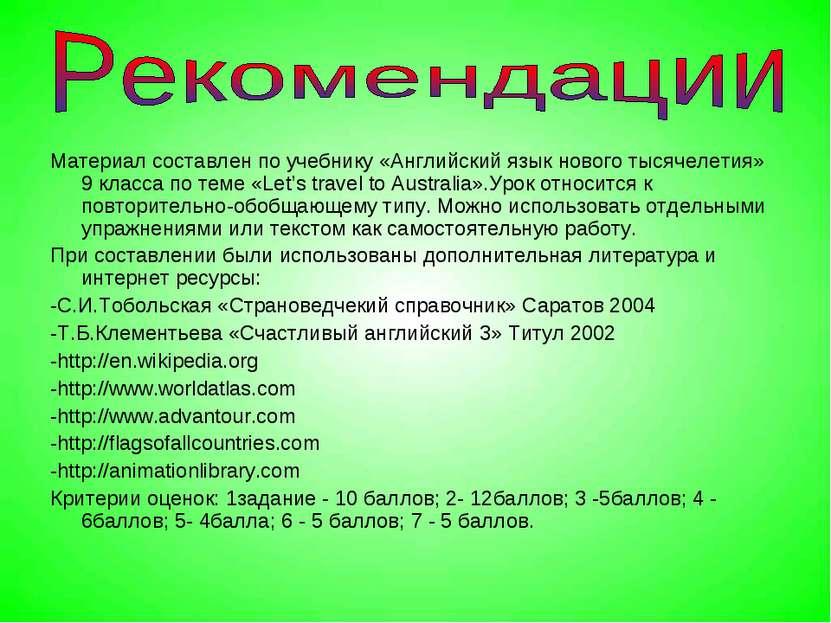 Материал составлен по учебнику «Английский язык нового тысячелетия» 9 класса ...