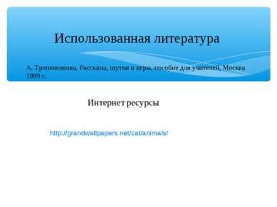 Использованная литература А. Трепененкова, Рассказы, шутки и игры, пособие дл...