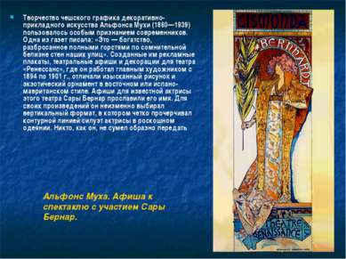 Творчество чешского графика декоративно-прикладного искусства Альфонса Мухи (...