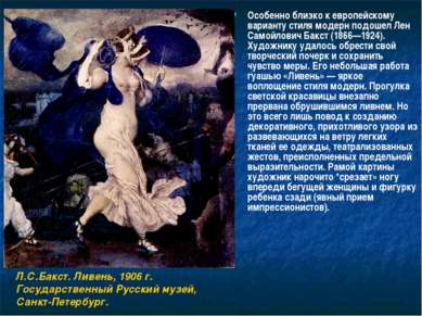 Особенно близко к европейскому варианту стиля модерн подошел Лен Самойлович Б...