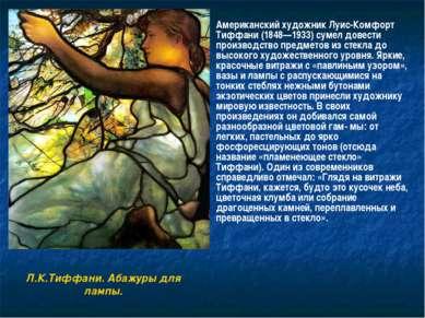 Американский художник Луис-Комфорт Тиффани (1848—1933) сумел довести производ...