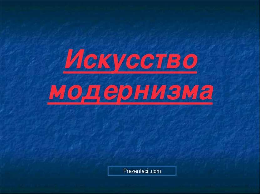 Искусство модернизма Prezentacii.com