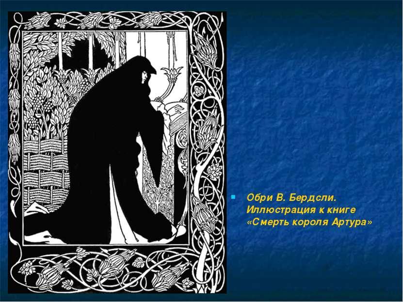 Обри В. Бердсли. Иллюстрация к книге «Смерть короля Артура»