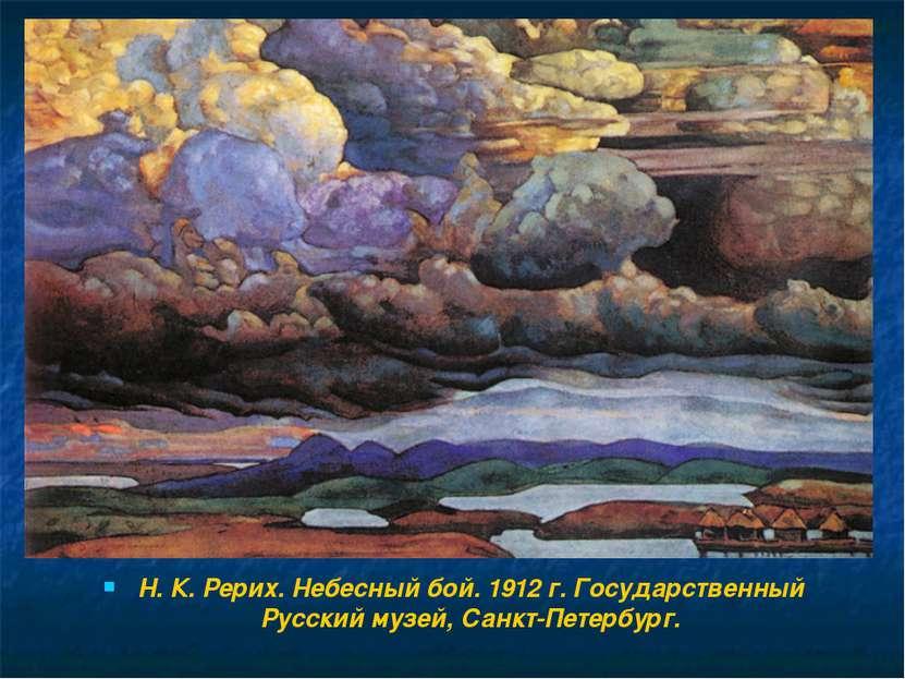 Н. К. Рерих. Небесный бой. 1912 г. Государственный Русский музей, Санкт-Петер...