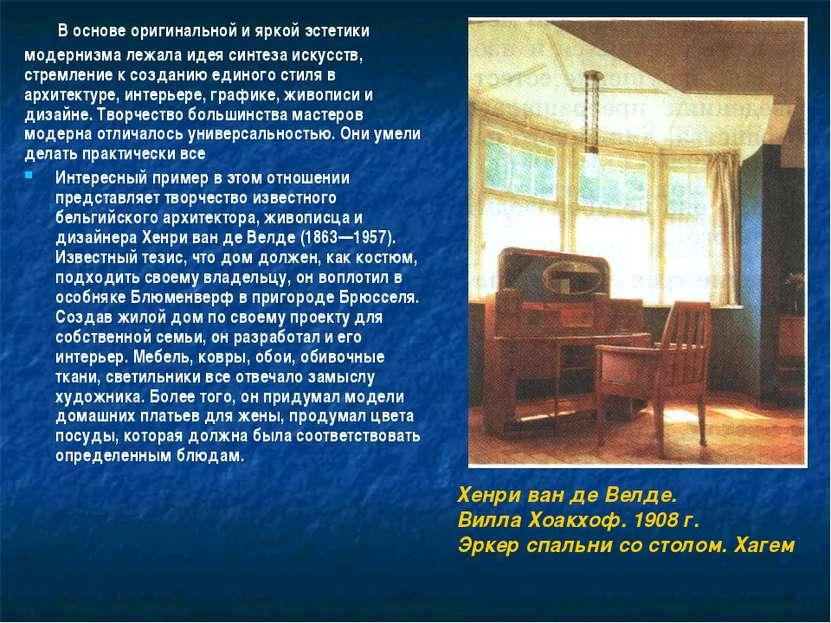 В основе оригинальной и яркой эстетики модернизма лежала идея синтеза искусст...