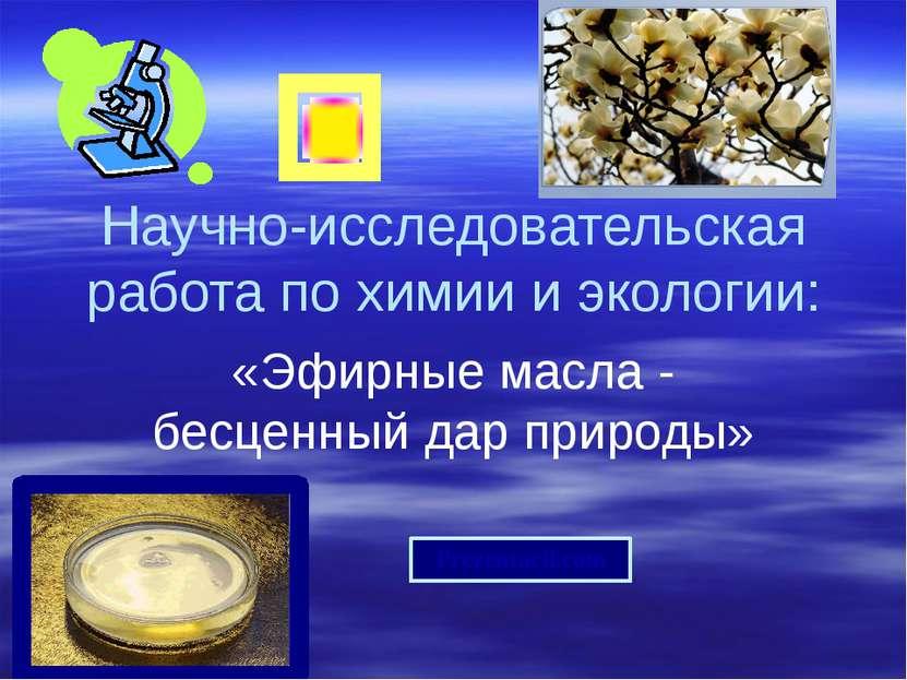 Научно-исследовательская работа по химии и экологии: «Эфирные масла - бесценн...
