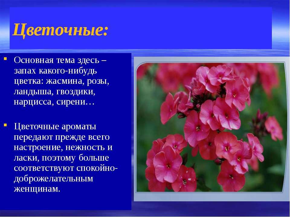 Цветочные: Основная тема здесь – запах какого-нибудь цветка: жасмина, розы, л...