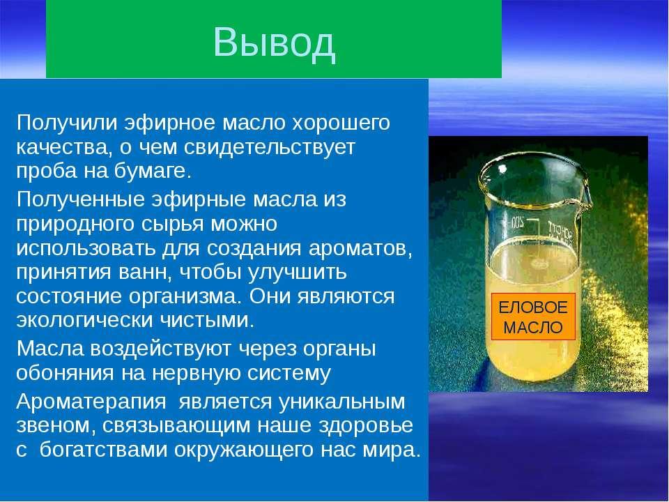 Вывод Получили эфирное масло хорошего качества, о чем свидетельствует проба н...