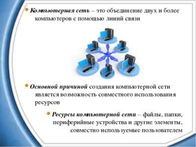 Компьютерная сеть – это объединение двух и более компьютеров с помощью линий ...