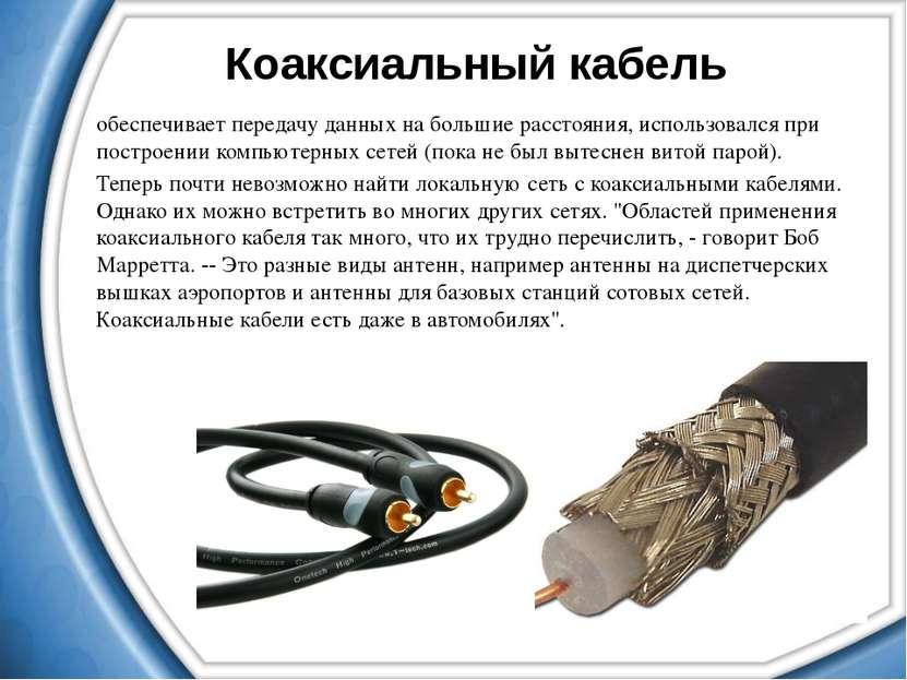 Коаксиальный кабель обеспечивает передачу данных на большие расстояния, испол...