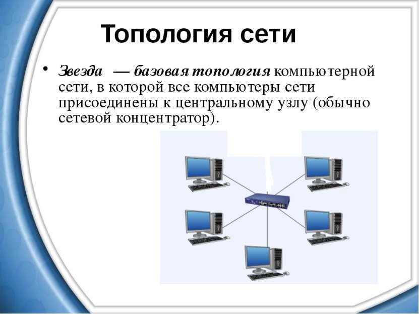 Звезда — базовая топология компьютерной сети, в которой все компьютеры сети п...