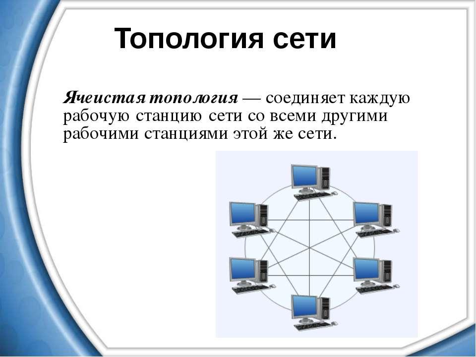 Ячеистая топология — соединяет каждую рабочую станцию сети со всеми другими р...