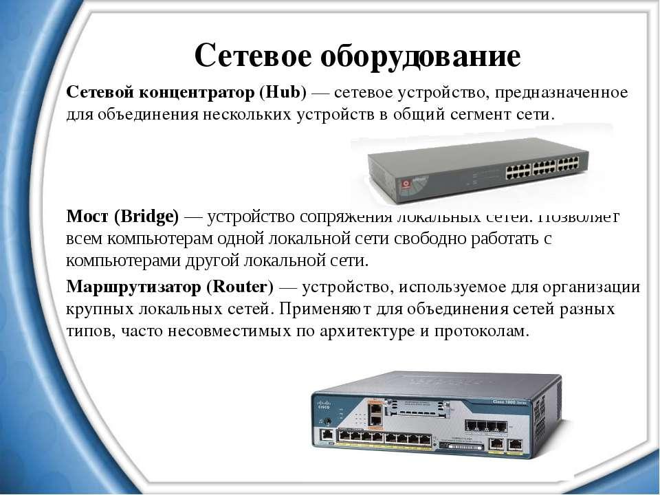 Сетевое оборудование Сетевой концентратор (Hub) — сетевое устройство, предназ...