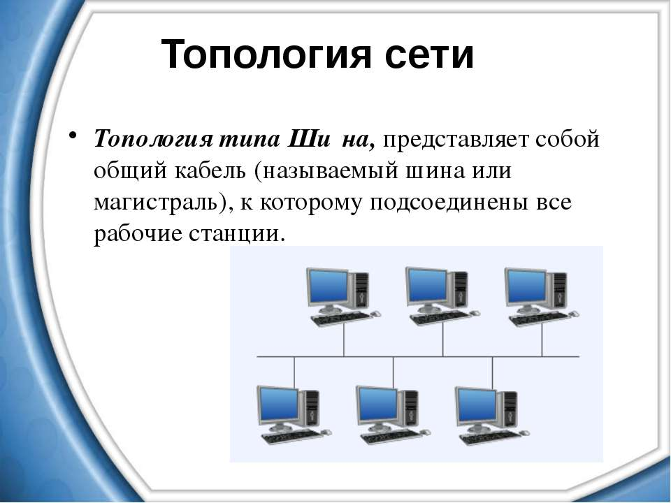Топология типа Ши на, представляет собой общий кабель (называемый шина или ма...