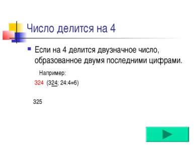 Число делится на 4 Если на 4 делится двузначное число, образованное двумя пос...