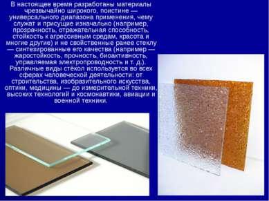 В настоящее время разработаны материалы чрезвычайно широкого, поистине — унив...