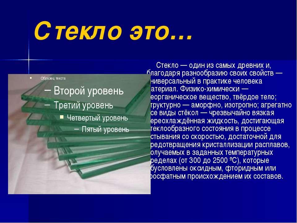 Стекло это… Стекло — один из самых древних и, благодаря разнообразию своих св...