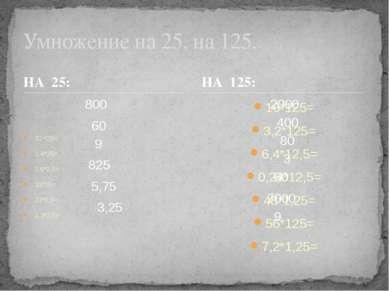 НА 25: 32 *25= 2,4*25= 3,6*2,5= 33*25= 23*2,5= 1,3*2,5= 16*125= 3,2*125= 6,4*...