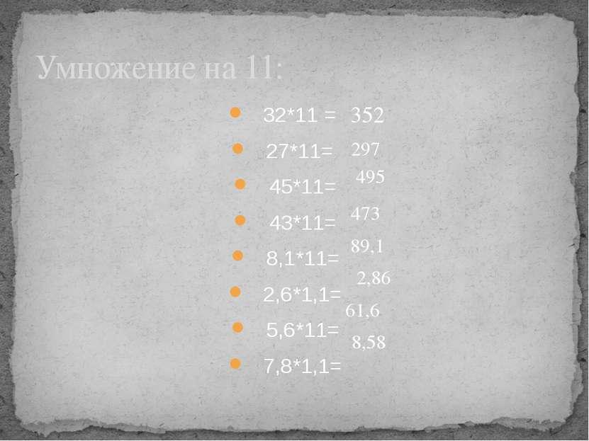 32*11 = 27*11= 45*11= 43*11= 8,1*11= 2,6*1,1= 5,6*11= 7,8*1,1= Умножение на 1...