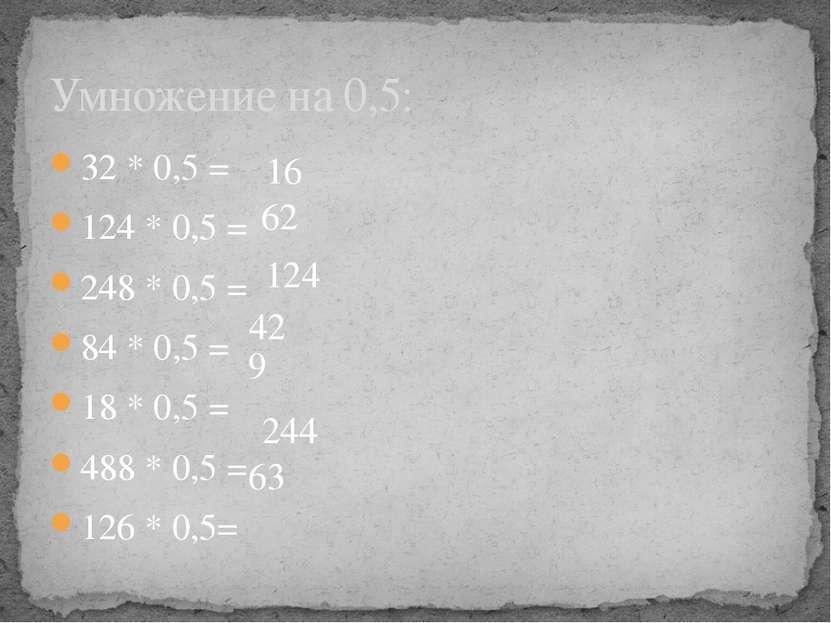 32 * 0,5 = 124 * 0,5 = 248 * 0,5 = 84 * 0,5 = 18 * 0,5 = 488 * 0,5 = 126 * 0,...