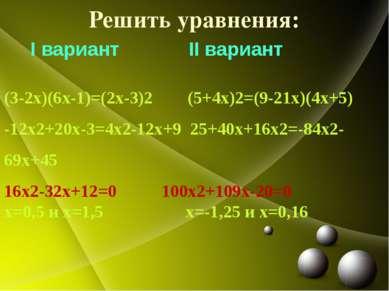 Решить уравнения: I вариант II вариант (3-2х)(6х-1)=(2х-3)2 (5+4х)2=(9-21х)(4...