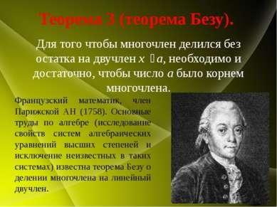 Теорема 3 (теорема Безу). Для того чтобы многочлен делился без остатка на дву...