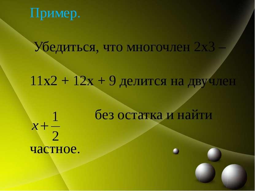 Пример. Убедиться, что многочлен 2x3 – 11x2 + 12x + 9 делится на двучлен без ...