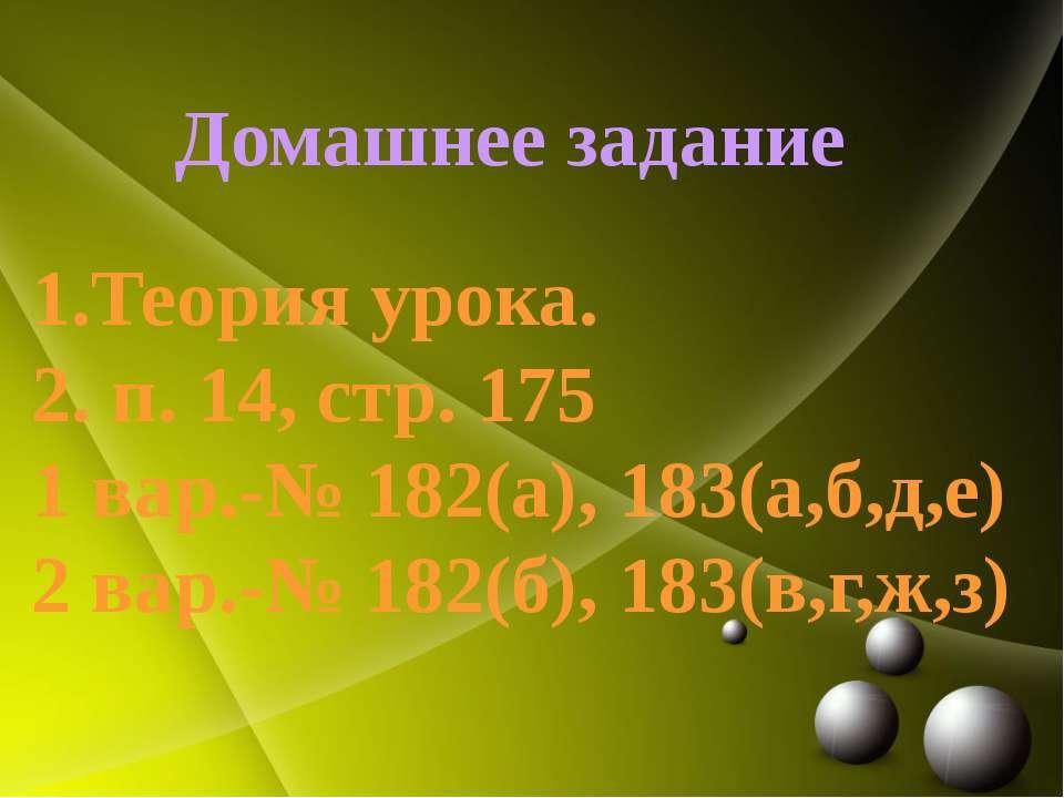 Домашнее задание 1.Теория урока. 2. п. 14, стр. 175 1 вар.-№ 182(а), 183(а,б,...