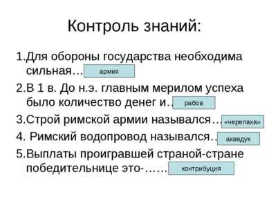 Контроль знаний: 1.Для обороны государства необходима сильная…. 2.В 1 в. До н...