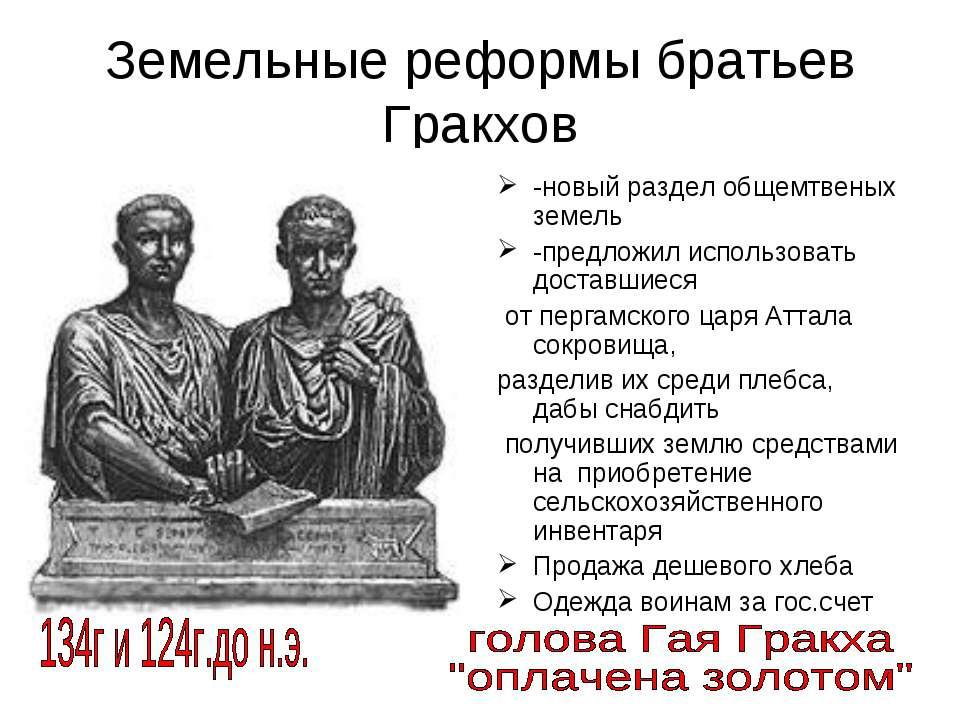 Земельные реформы братьев Гракхов -новый раздел общемтвеных земель -предложил...