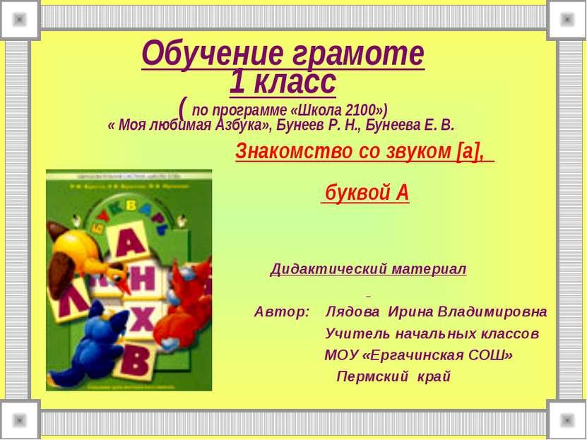 Обучение грамоте 1 класс ( по программе «Школа 2100») « Моя любимая Азбука», ...