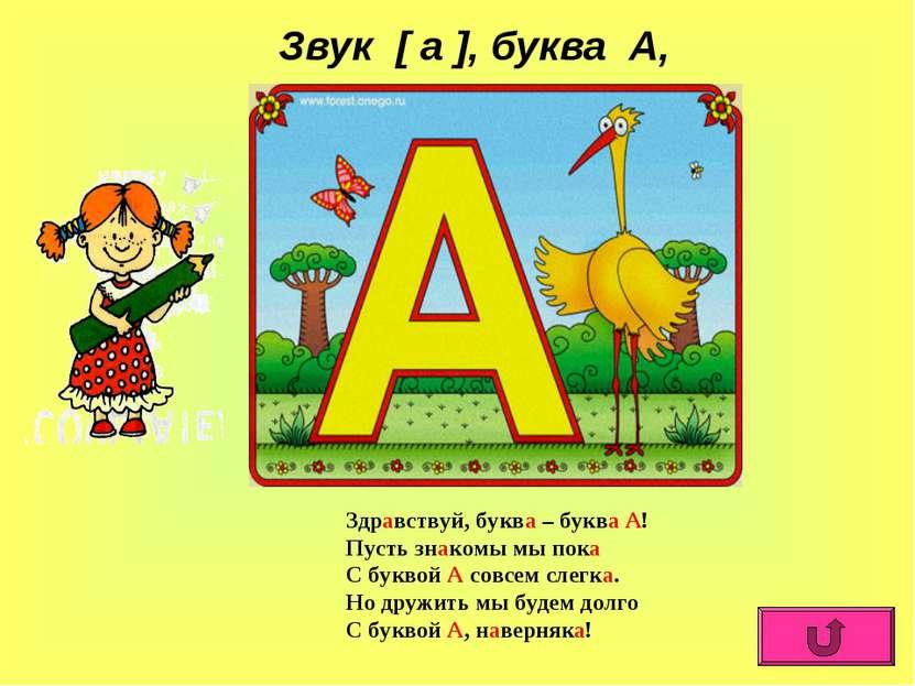 Звук [ а ], буква А, Здравствуй, буква – буква А! Пусть знакомы мы пока С бук...