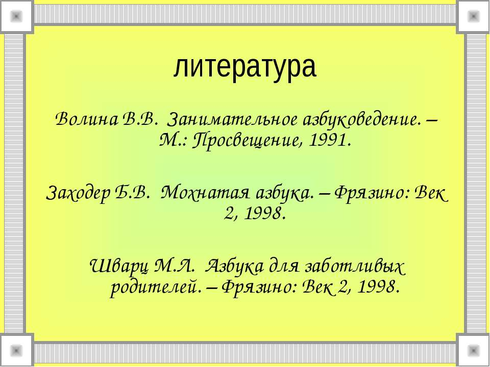 литература Волина В.В. Занимательное азбуковедение. – М.: Просвещение, 1991. ...