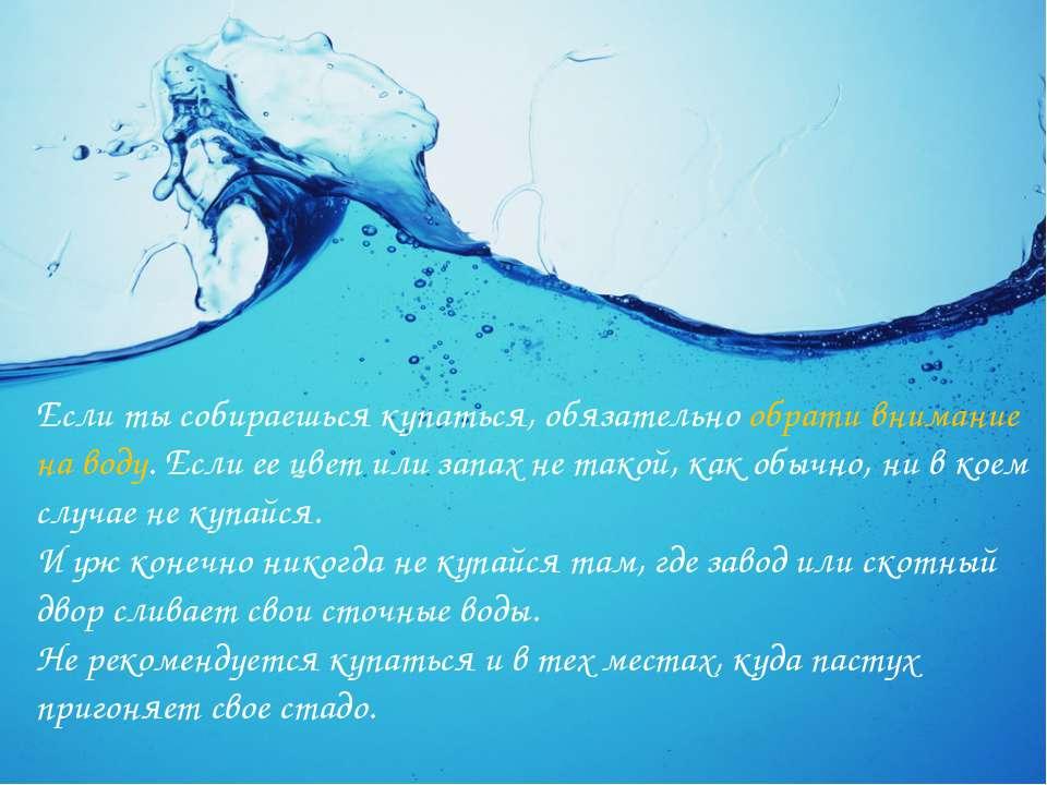 Если ты собираешься купаться, обязательно обрати внимание на воду. Если ее цв...