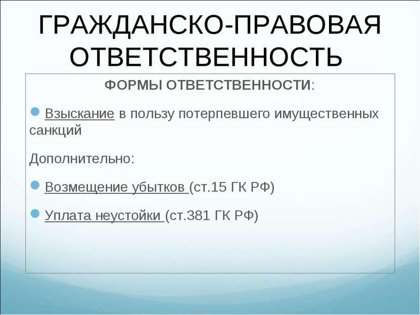 ГРАЖДАНСКО-ПРАВОВАЯ ОТВЕТСТВЕННОСТЬ ФОРМЫ ОТВЕТСТВЕННОСТИ: Взыскание в пользу...