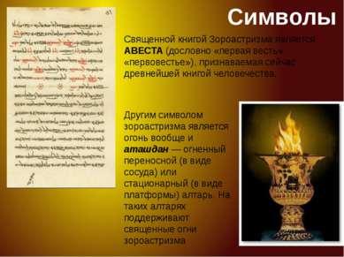 Символы Священной книгой Зороастризма является АВЕСТА (дословно «первая весть...