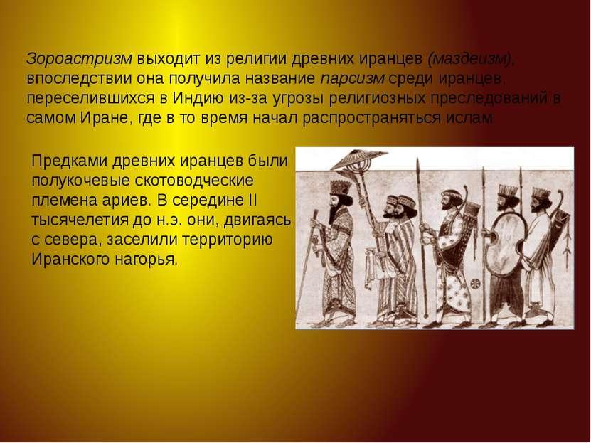 Зороастризм выходит из религии древних иранцев (маздеизм), впоследствии она п...