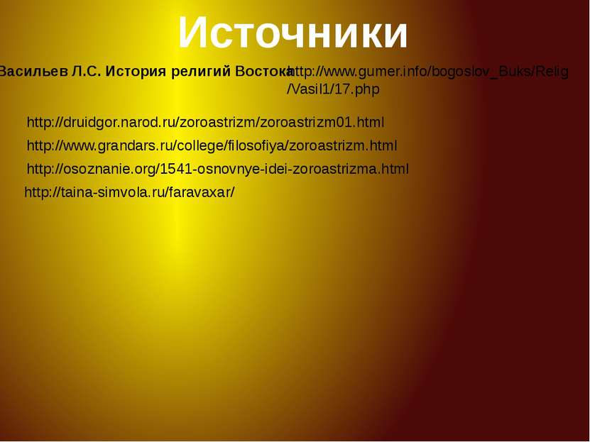 http://www.grandars.ru/college/filosofiya/zoroastrizm.html http://osoznanie.o...