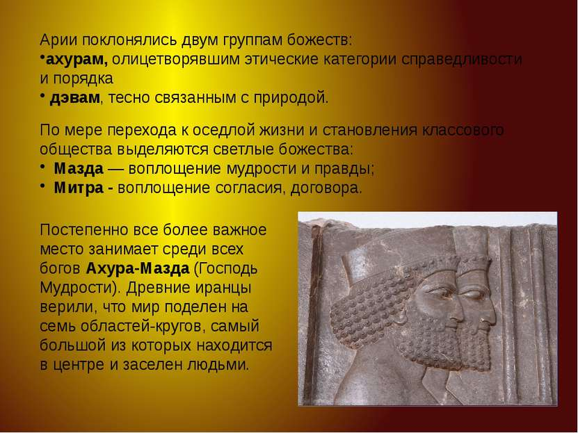 Арии поклонялись двум группам божеств: ахурам, олицетворявшим этические катег...