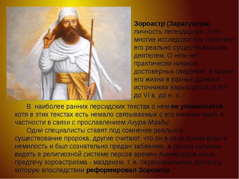 Зороастр (Заратуштра) - личность легендарная, хотя многие исследователи призн...