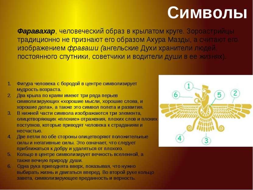 Фаравахар, человеческий образ в крылатом круге. Зороастрийцы традиционно не п...