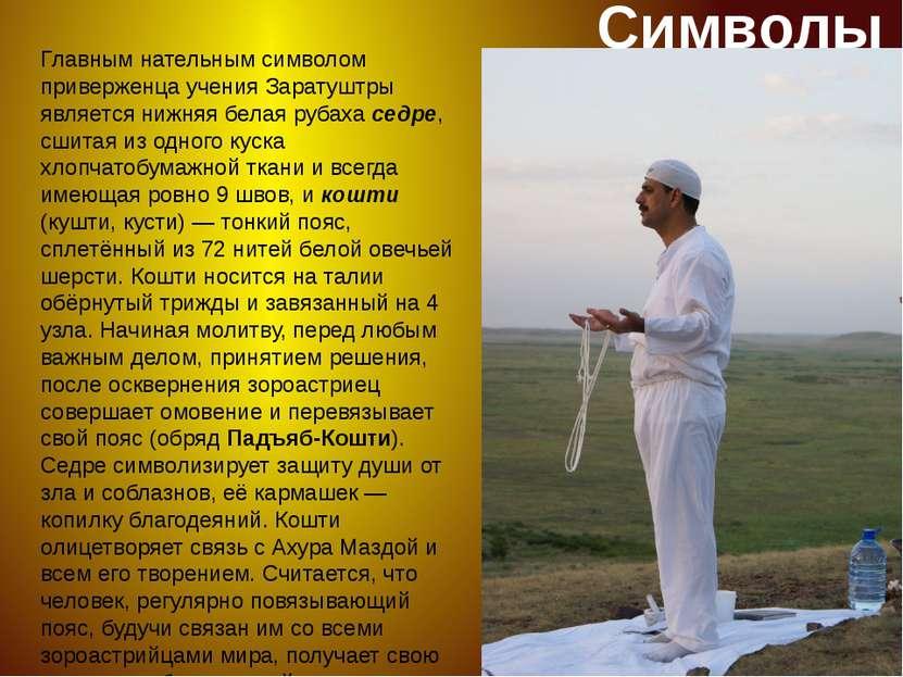 Главным нательным символом приверженца учения Заратуштры является нижняя бела...