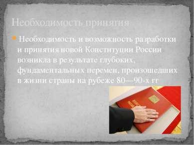 Необходимость и возможность разработки и принятия новой Конституции России во...