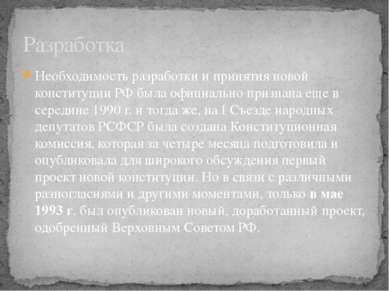 Необходимость разработки и принятия новой конституции РФ была официально приз...