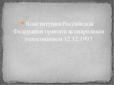 Конституция Российской Федерации принята всенародным голосованием 12.12.1993