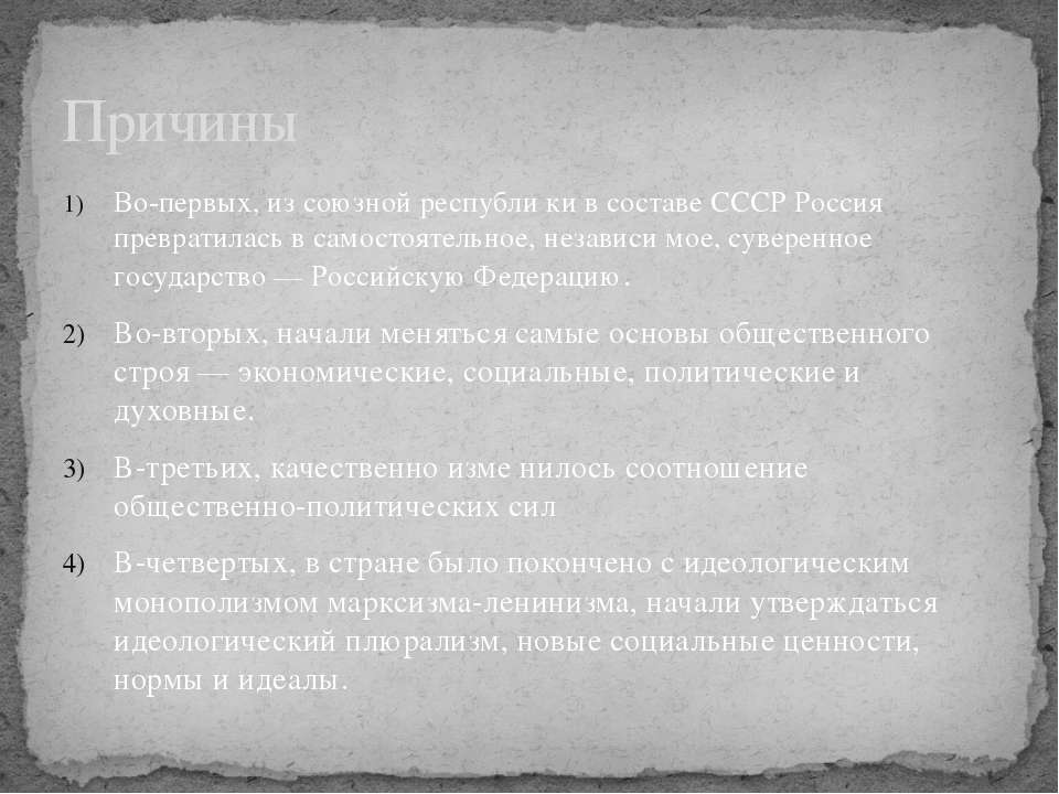 Во-первых, из союзной республи ки в составе СССР Россия превратилась в самост...